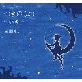 つきのふね [絵本+CD]