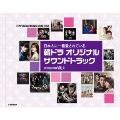 韓ドラ オリジナル・サウンドトラック~ヒットコレクション Vol.4~ CD