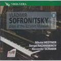 Vladimir Sofronitsky Plays at the Scriabin Museum Vol.10