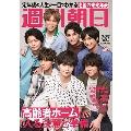 週刊朝日 2018年7月27日号<表紙:Kis-My-Ft2>