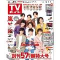 TVガイド 関西版 2019年8月9日号