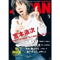 ROCKIN'ON JAPAN 2019年10月号