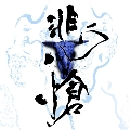 THE BOOTLEG 「悲愴 -hisou-」 [CD+DVD]<初回限定盤>