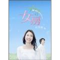 連続テレビ小説 ゲゲゲの女房 総集編 DVD-BOX