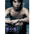 青の炎 [Blu-ray Disc+DVD]
