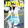 ROCKIN'ON JAPAN 2020年10月号