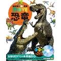 講談社の動く図鑑MOVE 恐竜 [BOOK+DVD]
