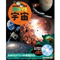 講談社の動く図鑑MOVE 宇宙 [BOOK+DVD]