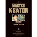 MASTERキートン 完全版 9