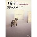 3652-伊坂幸太郎エッセイ集-