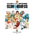 伝説の最終回 平成版 週刊少年チャンピオン創刊50周年記念