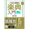 いちばん親切な楽典入門 [BOOK+CD]