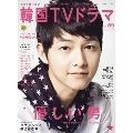 もっと知りたい! 韓国TVドラマ Vol.59
