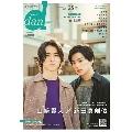 TVガイドdan「ダン」 vol.25