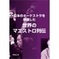 日本のオーケストラを指揮した世界のマエストロ列伝