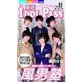 楽遊 IDOL PASS 11号(関東+西日本版)