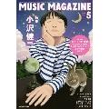 MUSIC MAGAZINE 2010年 5月号