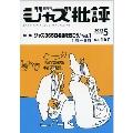 ジャズ批評 2012年5月号 Vol.167