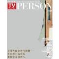 TVガイドPERSON Vol.14