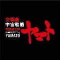 羽田健太郎:交響曲「宇宙戦艦ヤマト」