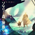「ソマリと森の神様」オリジナル・サウンドトラック