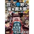 世にも奇妙な漫☆画太郎 2 <通常版>