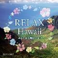 リラックス・ハワイ ~ゆるやかな時間の中で~