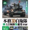 『本格3D自衛隊 陸上自衛隊装備集』Blu-ray[TOK-B0008][Blu-ray/ブルーレイ]