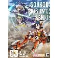 装甲娘戦機 Vol.3 [Blu-ray Disc+CD]