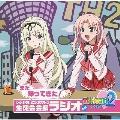 ラジオCD「また帰ってきた! ささら、まーりゃんの生徒会会長ラジオ for ToHeart2」 [CD+CD-ROM]