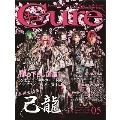 Cure 2018年5月号 Vol.176