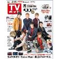 TVガイド 関東版 2019年2月15日号