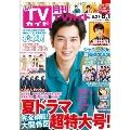 月刊TVガイド関東版 2019年8月号