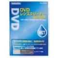 NAGAOKA DVDレンズクリーナー 湿式 [DVL802SW]