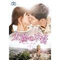 太陽の末裔 Love Under The Sun DVD-SET1(お試しBlu-ray付き) [5DVD+Blu-ray Disc]