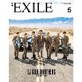 月刊EXILE 2020年5月号