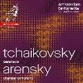 チャイコフスキー: 弦楽セレナーデ/アレンスキー: 弦楽四重奏曲第2番