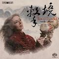 Ecstatic Drumbeat - Yiu-Kwong Chung, Keiko Abe, Nebojsa Jovan Zivkovic, Toshiro Mayuzumi