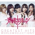 Greatest Hits World 8 Selection