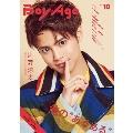 BoyAge-ボヤージュ- vol.10