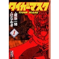 タイガーマスク 1