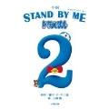 小説 STAND BY ME ドラえもん 2 小学館文庫