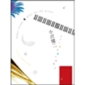 小沢健二 ピアノ弾き語り曲集