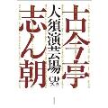 古今亭志ん朝 大須演芸場 [BOOK+30CD]