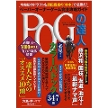 POGの達人 完全攻略ガイド 2019~2020年版