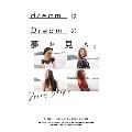 dreamはDreamの夢を見る。
