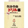 作詞・作曲ドリル本 [BOOK+CD]
