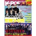 K-POP TOP IDOLS 8