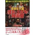 新東宝・大蔵 怪奇とエロスの映画