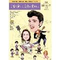 音楽を愛して、音楽に愛されて ~ぴあ Special Issue 湯川れい子 80th記念BOOK~